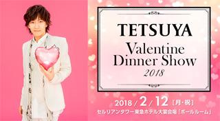 TETSUYA Valentine Dinner Show 2018