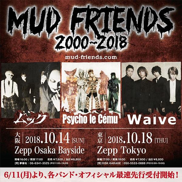 mucc official website mud friends 2000 2018 開催決定