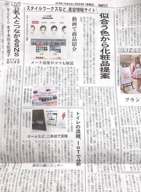 パーソナルカラー特化会員制美容メディア「COLOR ME」運営