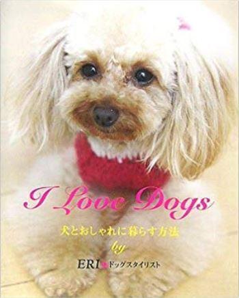 「I Love Dogs 犬とおしゃれに暮らす方法(主婦の友/版元UP?ON)」