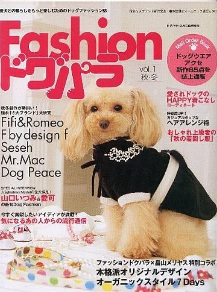 ドッグスタイリスト雑誌「ファッションドクパラ(主婦の友)」
