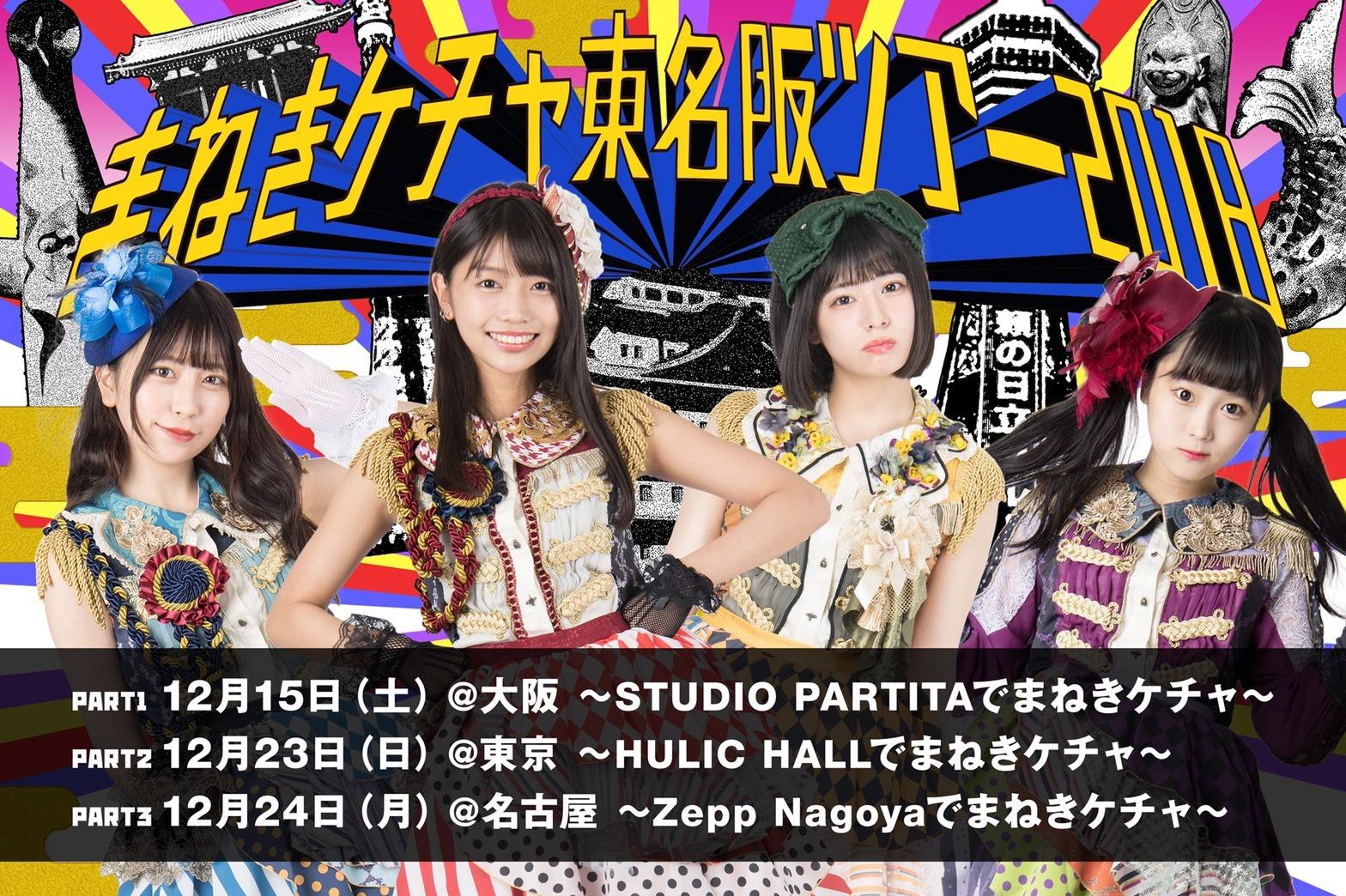 まねきケチャ東名阪ツアー2018