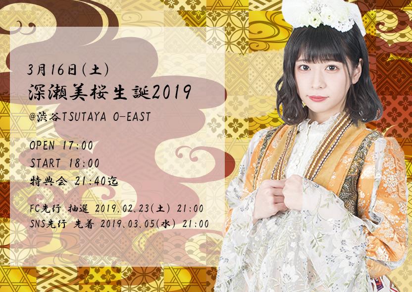 深瀬美桜生誕祭2019