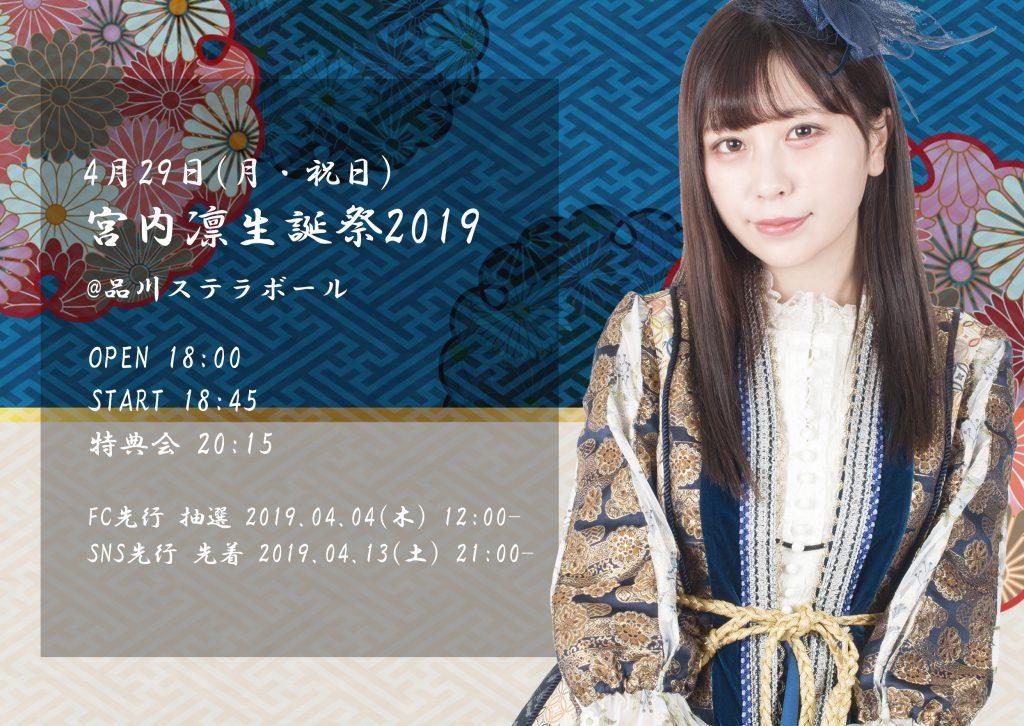 宮内凛生誕祭2019