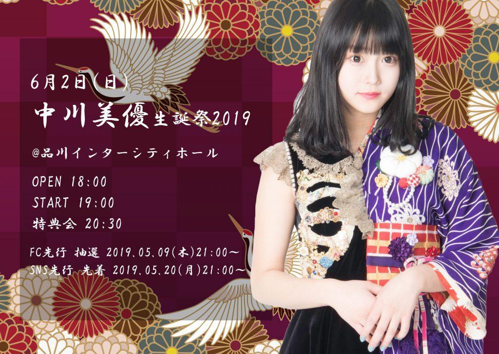 中川美優生誕祭2019