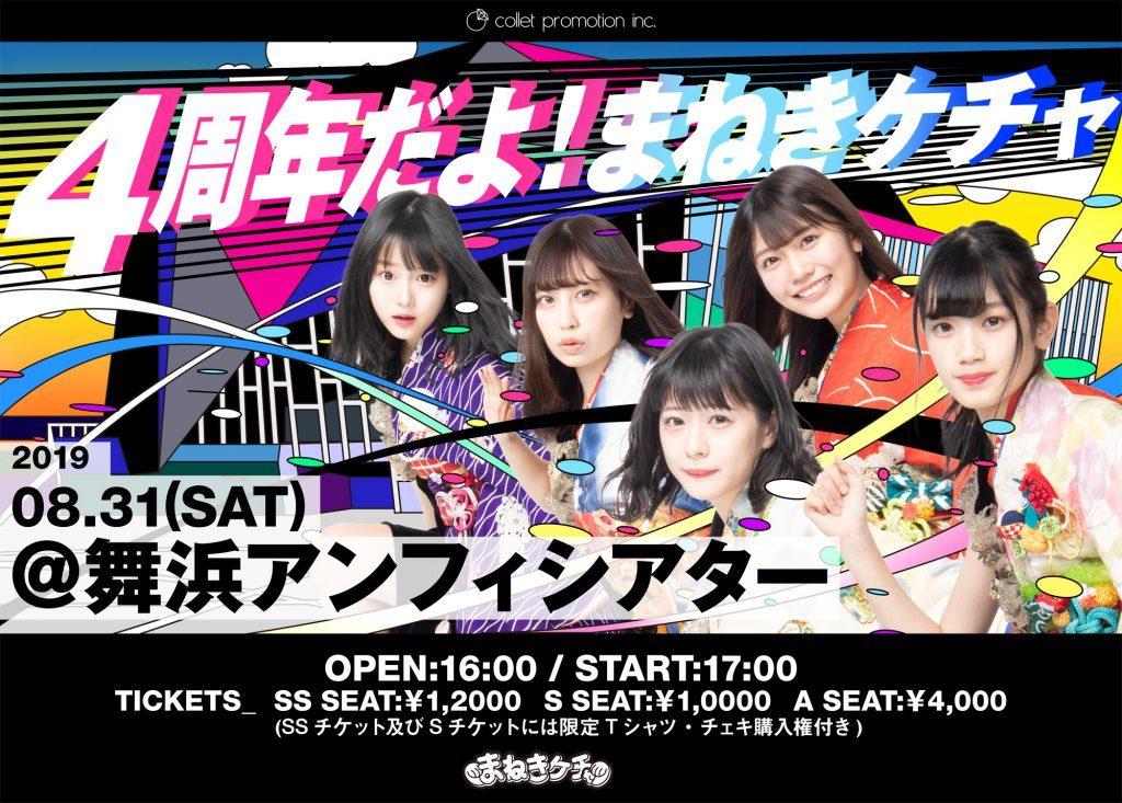 まねきケチャ4周年記念公演『4周年だよ!まねきケチャ』
