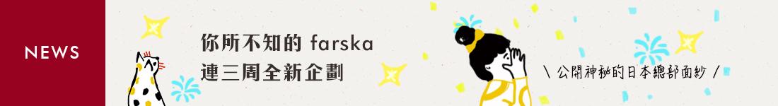 你所不知的 farska - 連三周全新企劃
