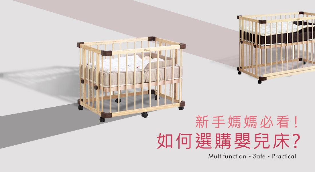 如何選購嬰兒床