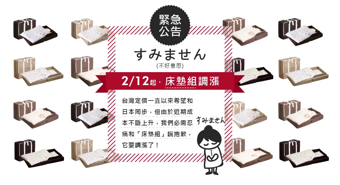 2/12起 床墊組價格調整