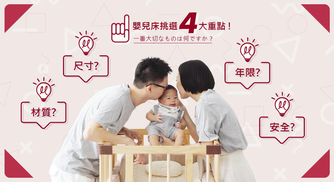 嬰兒床挑選4大重點 !