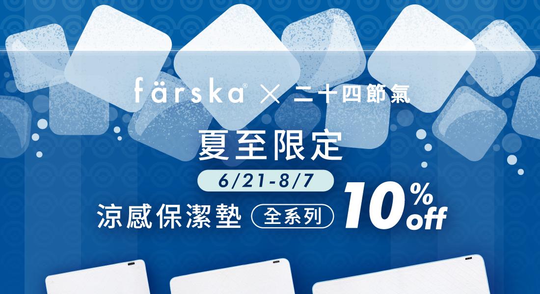 farska x 24節氣 夏至限定9折