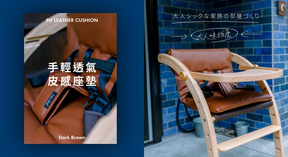 大人味推薦 | 成長椅系列 - 手輕透氣皮感座墊
