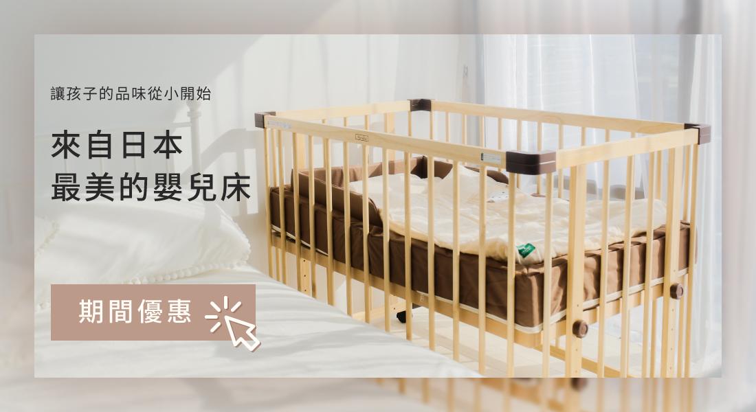 讓孩子的品味從小開始 | 來自日本最美的嬰兒床