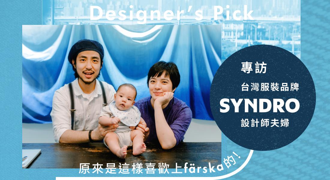 也是設計師所愛! 專訪服裝品牌SYNDRO設計師夫婦