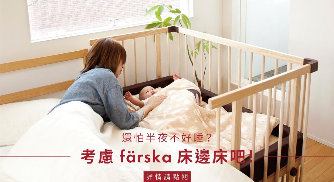 還怕半夜不好睡? 考慮 färska 床邊床吧!