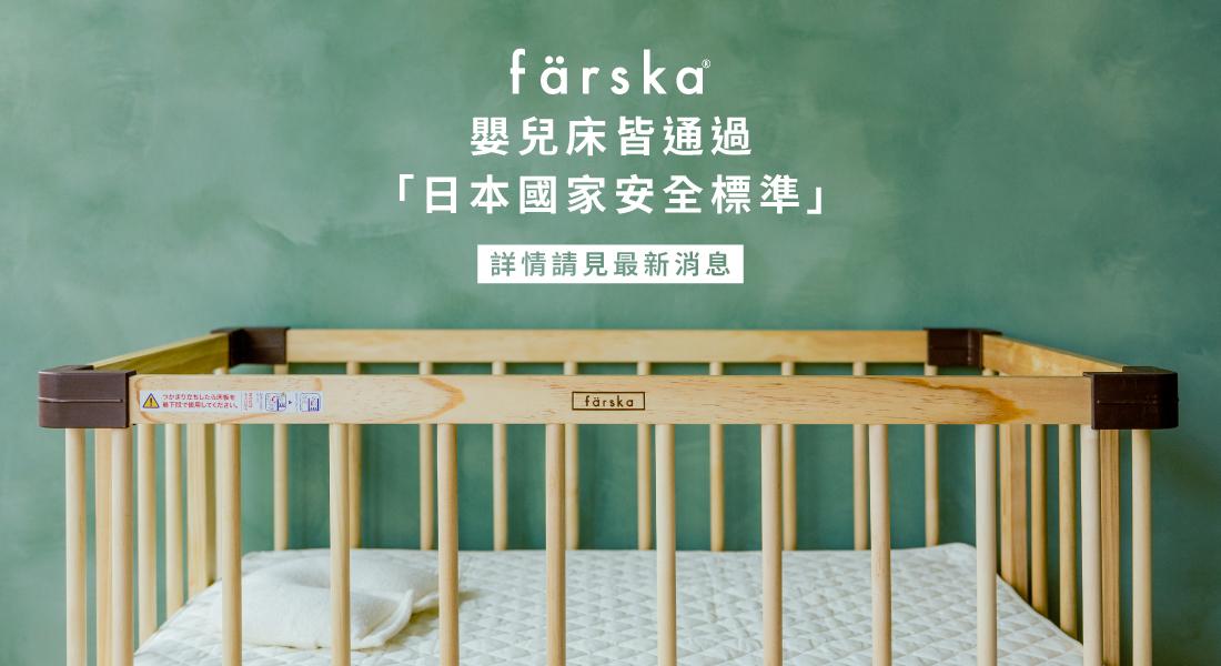 farska 嬰兒床皆通過「日本國家安全標準」