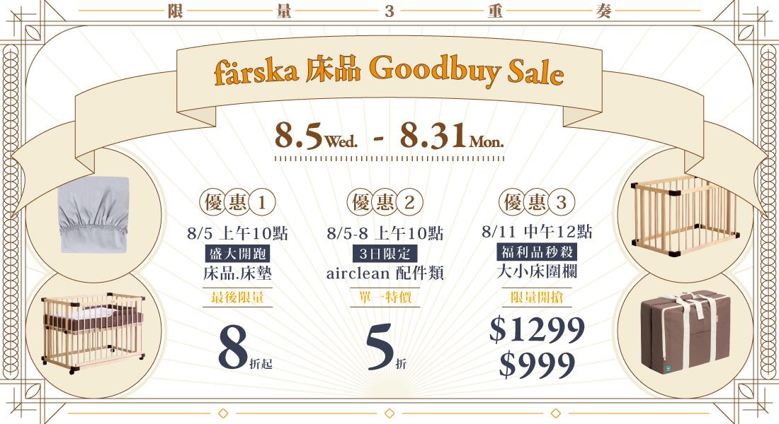 farska 床品 goodbuy sale