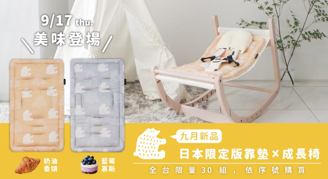 日本限定版靠墊X成長椅