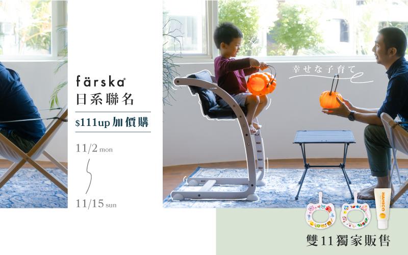färska 日本多功能嬰幼傢俱