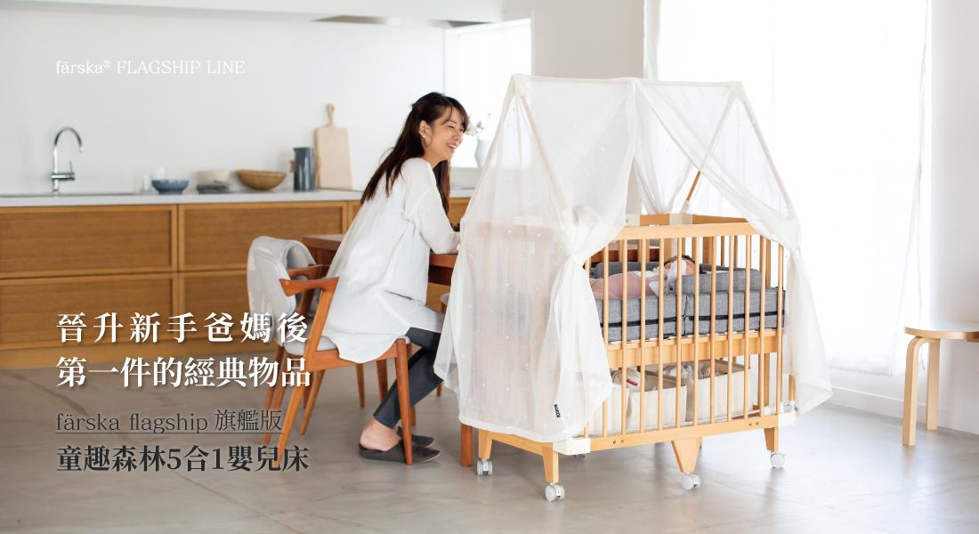 farska FLAGSHIP LINE 5合1旗艦版嬰兒床