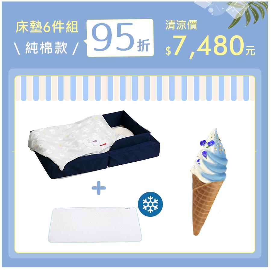 farska 夏日冰菓室│純棉床墊6件組+涼感墊