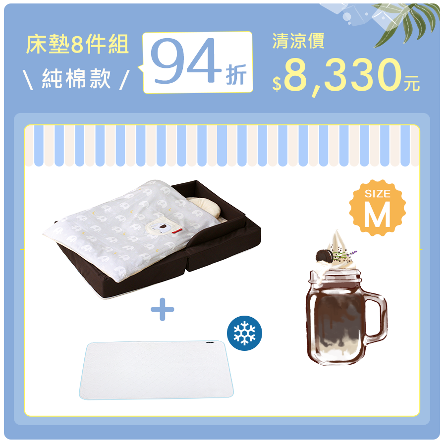 farska 夏日冰菓室│純棉床墊8件組+涼感墊