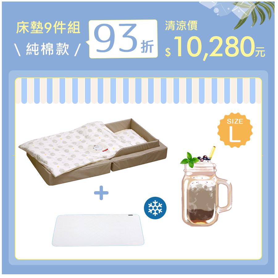 farska 夏日冰菓室│純棉床墊9件組+涼感墊