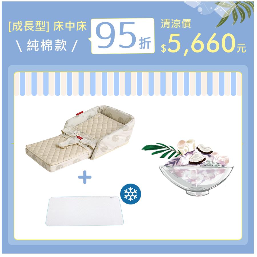 farska 夏日冰菓室│純棉款床中床+涼感墊