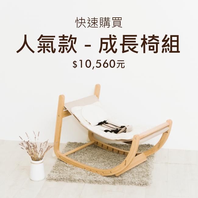 快速購買|人氣款 - 多變化成長椅組