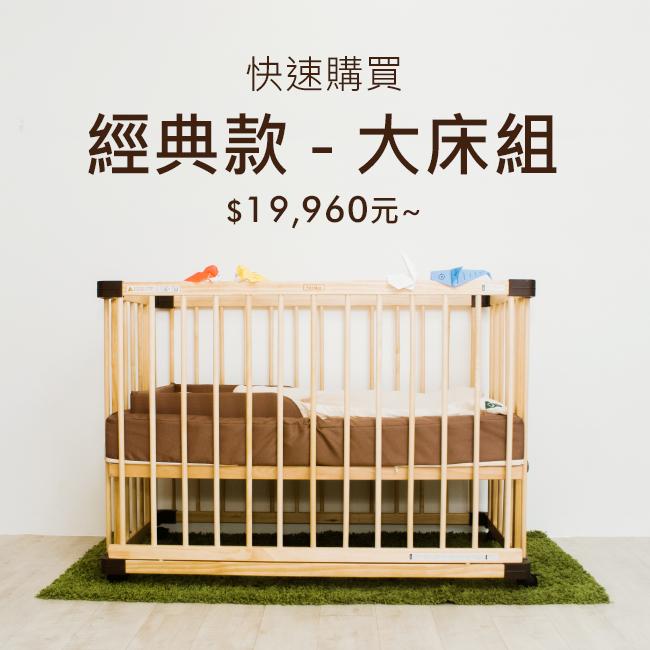 快速購買|經典款 - 親子共寢大床(1+9件)組