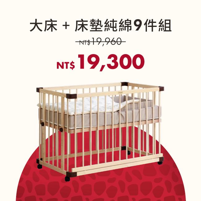 期間限定|經典款 - 親子共寢大床+純棉床墊組(1+9件)