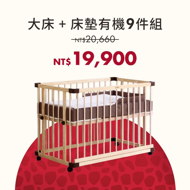 期間限定 經典款 - 親子共寢大床+有機床墊組(1+9件)