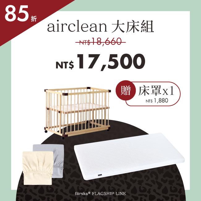 情人節限定組合 | 實用款 - 親子共寢大床+airclean 旗艦床墊(大) *早鳥預購中