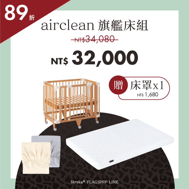 情人節限定組合 | 旗艦款 - 5合1旗艦小床+airclean 旗艦床墊(小) *早鳥預購中