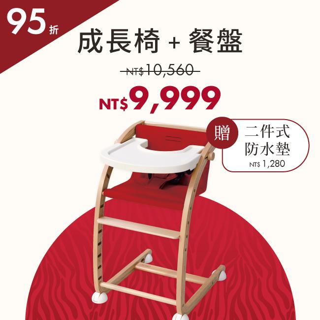期間限定|人氣款 - 多變化成長椅+餐盤組 *珊瑚紅現貨