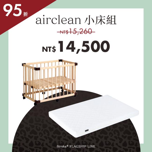 新品組合優惠 功能款 - 一床三用小床+airclean 旗艦床墊(小) *現貨供應中