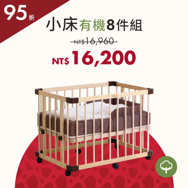 期間限定 功能款 - 一床三用小床+有機床墊組(1+8件) *現貨