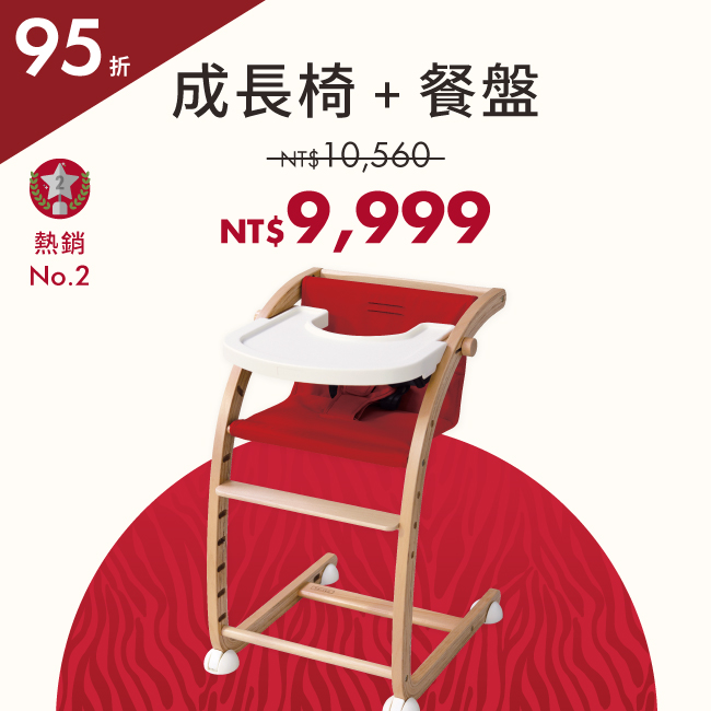 期間限定 人氣款 - 多變化成長椅+餐盤組 *珊瑚紅/松栗棕現貨