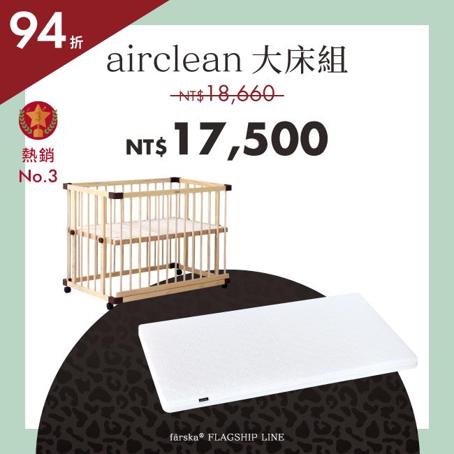 新品組合優惠|實用款 - 親子共寢大床+airclean 旗艦床墊(大) *現貨供應中
