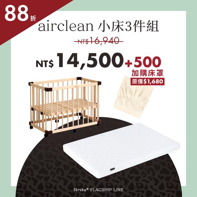 超值3件優惠組|功能款 - 一床三用小床+airclean 旗艦床墊(小)+四季薄眠床罩 *人氣搶購中