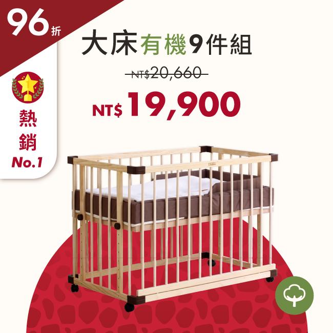 期間限定 經典款 - 親子共寢大床+有機床墊組(1+9件) *現貨搶購中
