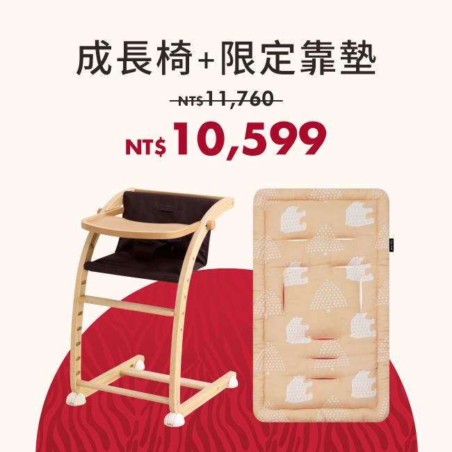 期間限定|日本限定 - 多變化成長椅+靠墊組