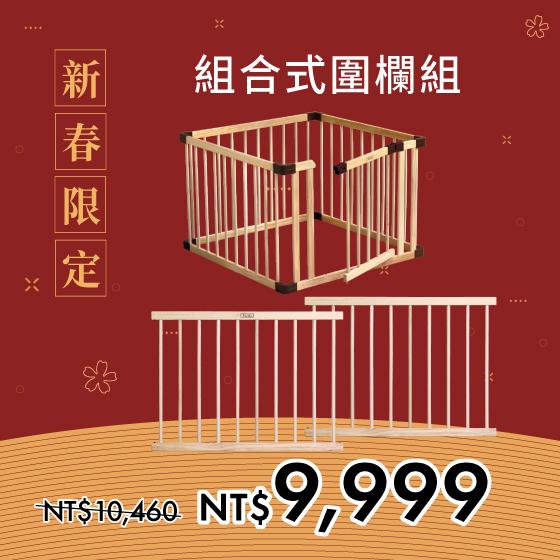 新春限定|組合式實木帶門圍欄(小)+90公分欄片