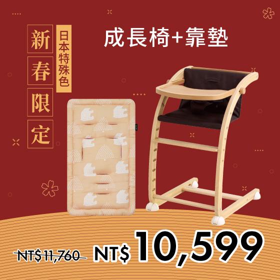新春限定|日本特殊色 - 多功能成長椅+靠墊組
