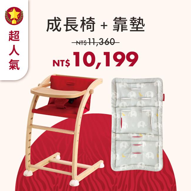期間限定|人氣款 - 多變化成長椅+靠墊組