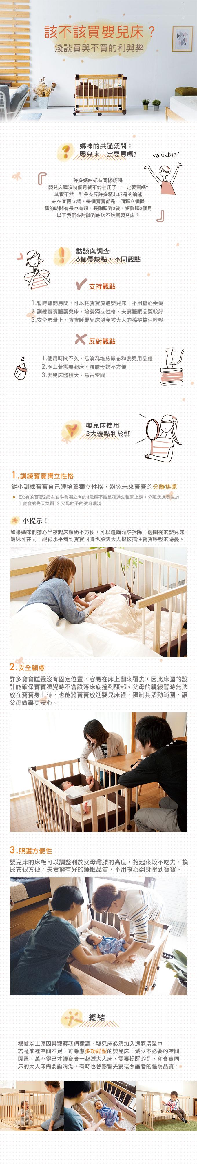 「到底該不該買嬰兒床呢?」 我們為您整理多方觀點,讓您在下決定時有更多地參考!