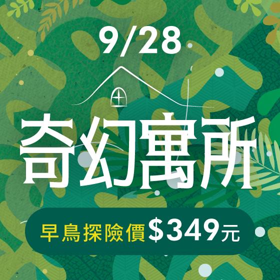 farska 2019互動式體驗《奇幻寓所》- 9/28星期六,最後追加場