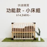 快速購買|功能款 - 一床三用小床(1+8件)組