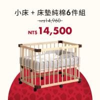 期間限定|功能款 - 一床三用小床+純棉床墊組(1+6件)