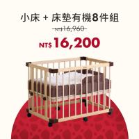 期間限定|功能款 - 一床三用小床+有機床墊組(1+8件)